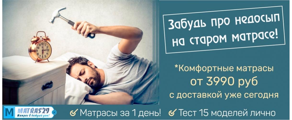 """Матрасы в Архангельске и Северодвинске от """"Матрас 29"""""""