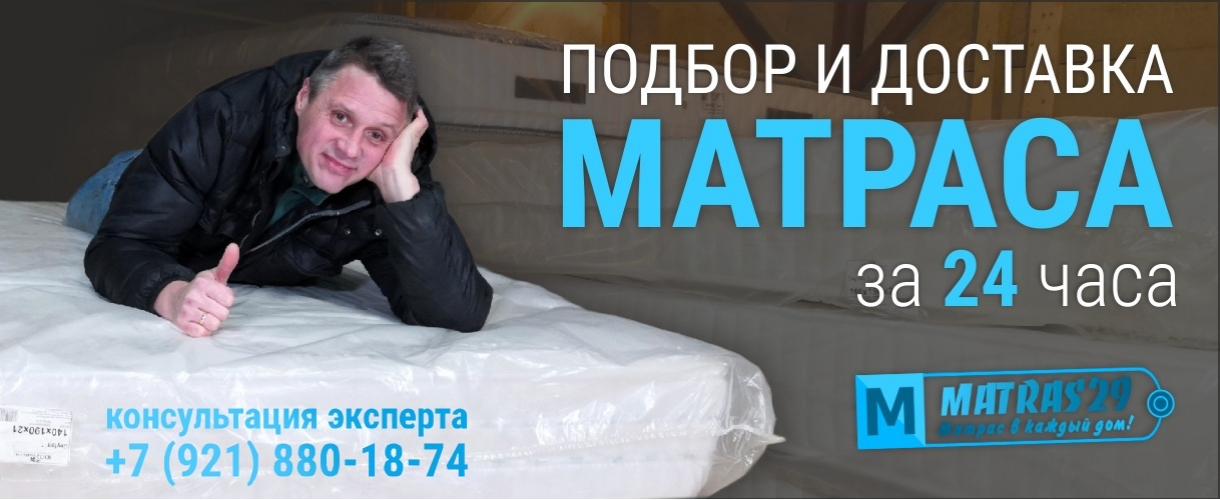 Матрасы за 24 часа с подбором