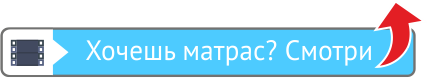 Видео отзыв о матрасах Матрас29