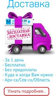 Быстрая доставка матрасов по Архангельску и Северодвинску от Matras29