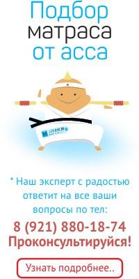Подбор матраса со специалистом в Архангельске и Северодвинске