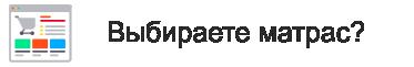 Быстрый подбор матраса в Архангельске и Северодвинске